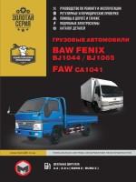 Руководство по ремонту и эксплуатации, каталог деталей BAW FENIX BJ1044 / BJ1065 / FAW CA1041 (БАВ Феникс Би-Джей 1044 / БАВ Феникс Би-Джей 1065 / Фав Си-Эй 1041) - модели оборудованные дизельными двигателями