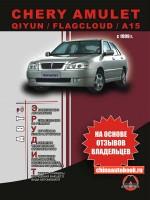 Руководство по ремонту и эксплуатации, техническое обслуживание Chery Amulet / Qiyun / Flagcloud / A15 - модели оборудованные бензиновыми двигателями