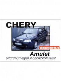 Руководство по эксплуатации и техническому обслуживанию Chery Amulet