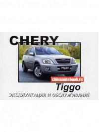 Руководство по эксплуатации и техническому обслуживанию Chery Tiggo