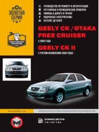 Руководство по ремонту и эксплуатации, каталог деталей Geely CK / CK-2 - модели с 2005 года выпуска, оборудованные бензиновыми двигателями