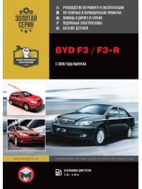Руководство по ремонту и эксплуатации BYD F3 / F3-R - модели оборудованные бензиновыми двигателями
