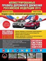 Правила дорожного движения России 2015 г
