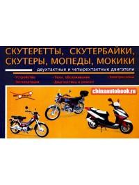 Руководство по ремонту скутеретт, скутербайков, скутеров и мопедов - модели, оборудованные бензиновыми двигателями