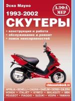 Руководство по ремонту скутеров  - модели с 1993 по 2002 год, оборудованные бензиновыми двигателями