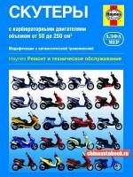 Руководство по ремонту скутеров - модели, оборудованные бензиновыми двигателями и автоматической трансмиссией