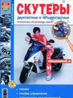 Руководство по ремонту скутеров в фотографиях - модели, оборудованные бензиновыми двигателями