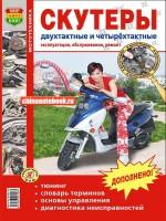 Руководство по ремонту скутеров в цветных фотографиях - модели, оборудованные бензиновыми двигателями
