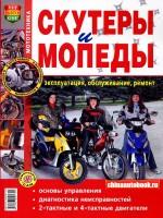Руководство по ремонту скутеров и мопедов в цветных фотографиях - модели, оборудованные бензиновыми двигателями