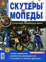 Руководство по ремонту скутеров и мопедов в фотографиях - модели, оборудованные бензиновыми двигателями