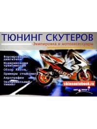 Тюнинг скутеров, экипировка и аксессуары
