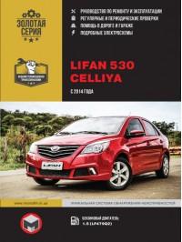 Руководство по ремонту Lifan 530 / Celliya - модели с 2014 года выпуска, оборудованные бензиновыми двигателями