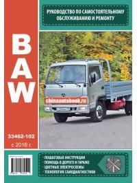 Руководство по ремонту и эксплуатации BAW 33462-102 (БАВ 33462-102) - модели c 2016 года, оборудованные дизельными двигателями