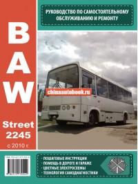 Руководство по ремонту и эксплуатации BAW Street 2245 (БАВ Стрит 2245) - модели оборудованные дизельными двигателями