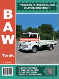 Руководство по ремонту и эксплуатации BAW Tonik (БАВ Тоник) - модели c 2010 года, оборудованные дизельными двигателями