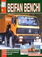 Руководство по ремонту, инструкция по эксплуатации Beifang Benchi ND1255BJ - техническое обслуживание, каталог деталей