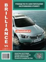 Руководство по ремонту, инструкция по эксплуатации Brilliance V5 - модели с 2014, оборудованные бензиновыми двигателями