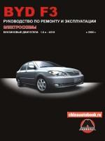 Руководство по ремонту и эксплуатации BYD F3 - модели оборудованные бензиновыми двигателями