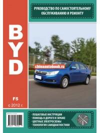Руководство по ремонту и эксплуатации BYD F5 - модели оборудованные бензиновыми двигателями