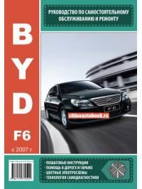Руководство по ремонту и эксплуатации BYD F6 - модели оборудованные бензиновыми двигателями