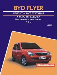 Руководство по ремонту и эксплуатации, каталог деталей BYD Flyer - модели с 2005 года, оборудованные бензиновыми двигателями
