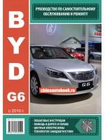 Руководство по ремонту BYD G6 с 2010 года выпуска - модели оборудованные бензиновыми двигателями