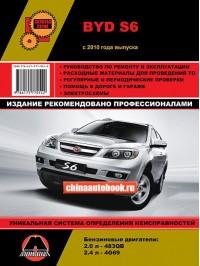Руководство по ремонту BYD S6 с 2010 года выпуска - модели оборудованные бензиновыми двигателями