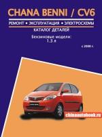 Руководство по ремонту, каталог деталей Chana Benni / CV6 - модели с 2008 года, оборудованные бензиновыми двигателями