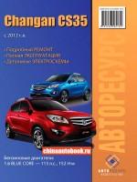 Руководство по ремонту Changan CS-35 - модели с 2012 года выпуска, оборудованные бензиновыми двигателями