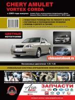 Руководство по ремонту  Chery Amulet / Vortex Corda  в цветных фотографиях - модели с 2003 года, оборудованные бензиновыми двигателями