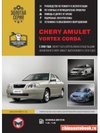 Руководство по ремонту Chery Amulet / Vortex Corda в фотографиях - модели с 2005 года, оборудованные бензиновыми двигателями