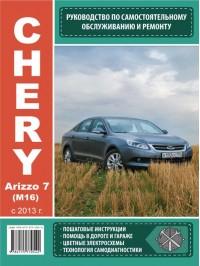 Руководство по ремонту Chery Arrizo M7 - модели с 2013 года выпуска, оборудованные бензиновыми двигателями