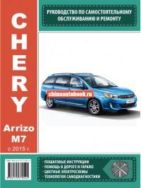 Руководство по ремонту Chery Arrizo M7 - модели с 2014 года выпуска, оборудованные бензиновыми двигателями