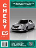 Руководство по ремонту Chery E5 - модели с 2013 года выпуска, оборудованные бензиновыми двигателями