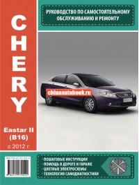 Руководство по ремонту Chery Eastar 2 B16 - модели с 2012 года выпуска, оборудованные бензиновыми двигателями