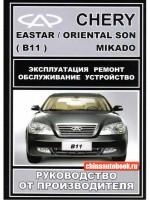 Руководство по ремонту  Chery Eastar / Chery Oriental Son / Chery Mikado - модели оборудованные бензиновыми двигателями