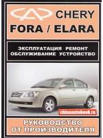 Руководство по ремонту  Chery Fora / Elara - модели оборудованные бензиновыми двигателями