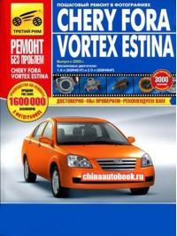 Руководство по ремонту Chery Fora / Vortex Estina - модели оборудованные бензиновыми двигателями