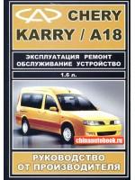 Руководство по ремонту и эксплуатации Chery Karry / Chery А18 - модели оборудованные бензиновыми двигателями