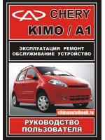 Руководство по ремонту Chery Kimo / Chery А1 в фотографиях - модели оборудованные бензиновыми двигателями