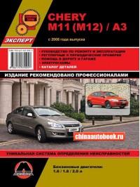 Руководство по ремонту, каталог запасных частей Chery M11 / M12 / А3 (Чери М11 / M12 / A3) - модели с 2008 года, оборудованные бензиновыми двигателями