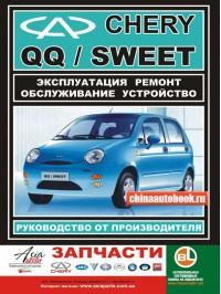 Руководство по ремонту Chery QQ / Chery Sweet - модели оборудованные бензиновыми двигателями