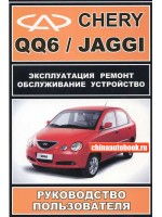 Руководство по ремонту Chery QQ6 / Cherry Jaggi - модели оборудованные бензиновыми двигателями