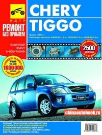 Руководство по ремонту Chery Tiggo в цветных фотографиях - модели с 2005 года, оборудованные бензиновыми двигателями