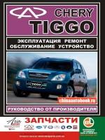 Руководство по ремонту Chery Tiggo - модели с 2005 года выпуска, оборудованные бензиновыми двигателями