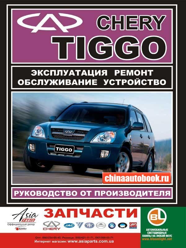 Chery Tiggo Инструкция По Эксплуатации - фото 11