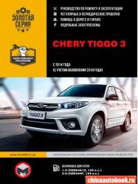Руководство по ремонту Chery Tiggo 3 - модели с 2014 года выпуска (с учетом обновления 2018 года), оборудованные бензиновыми двигателями