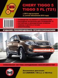 Руководство по ремонту Chery Tiggo 5 / Chery Tiggo 5 FL - модели с 2013 года выпуска (с учетом обновления 2015 года), оборудованные бензиновыми двигателями