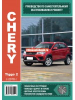 Руководство по ремонту Chery Tiggo 2 - модели с 2016 года выпуска, оборудованные бензиновыми двигателями