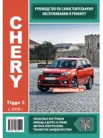 Руководство по ремонту Chery Tiggo 3 - модели с 2008 года выпуска, оборудованные бензиновыми двигателями